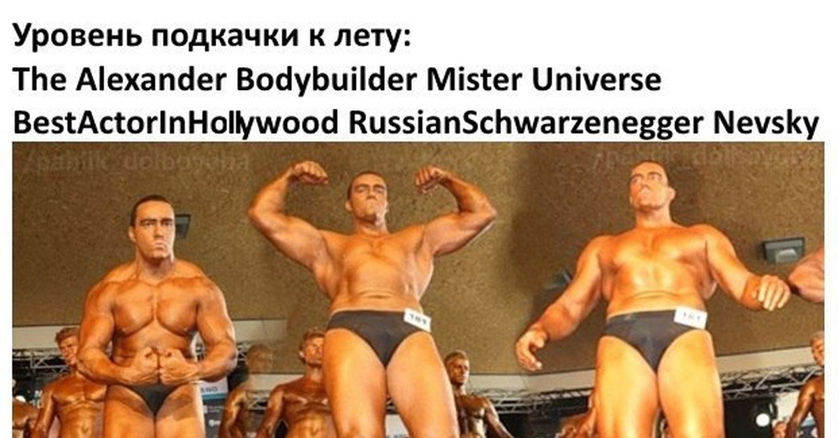 Бодибилдер александр курицын (невский): успехи в спорте и кино. - спортзал
