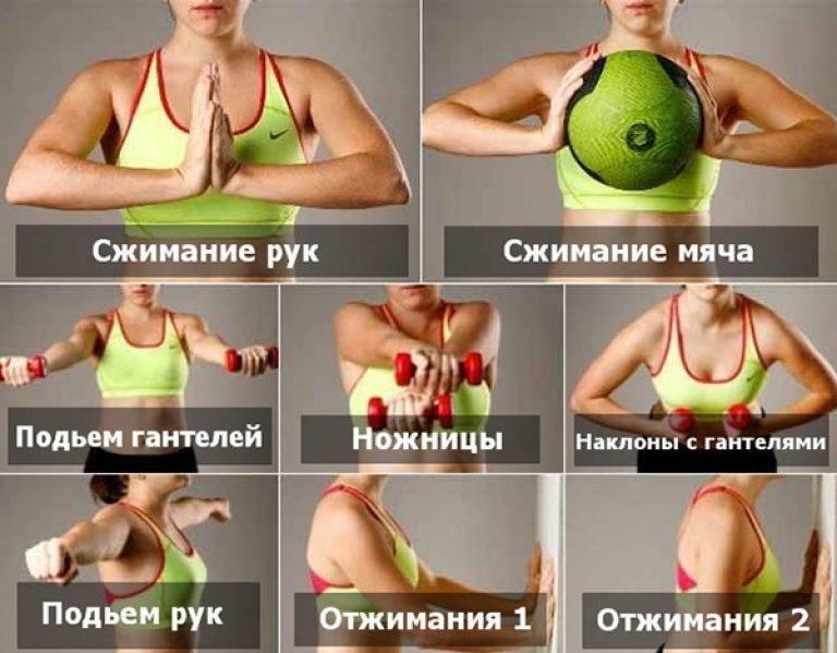 Как уменьшить грудь девушке дома с помощью упражнений