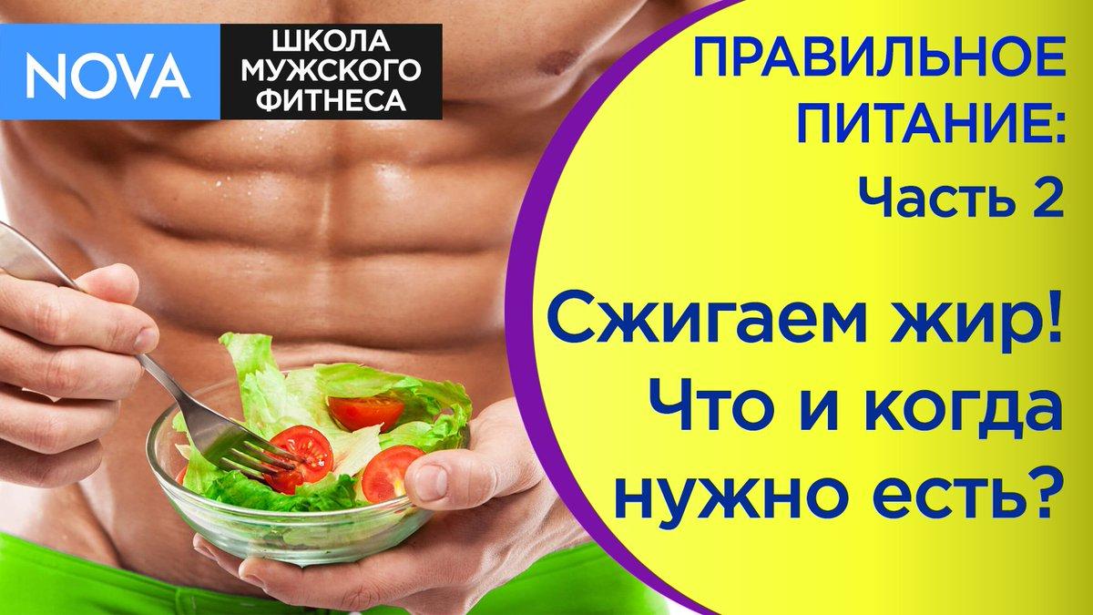 Правильное питание для похудения и диет
