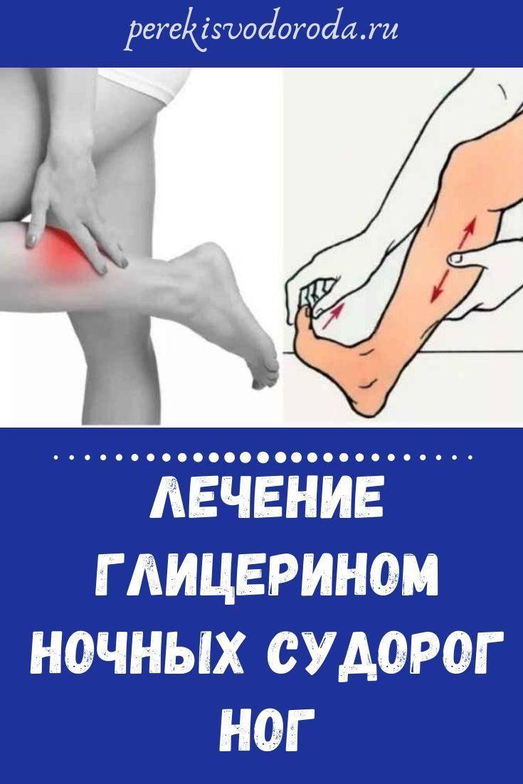 Как избавиться от судорог в ногах: причины и лечение в домашних условиях | zaslonovgrad.ru
