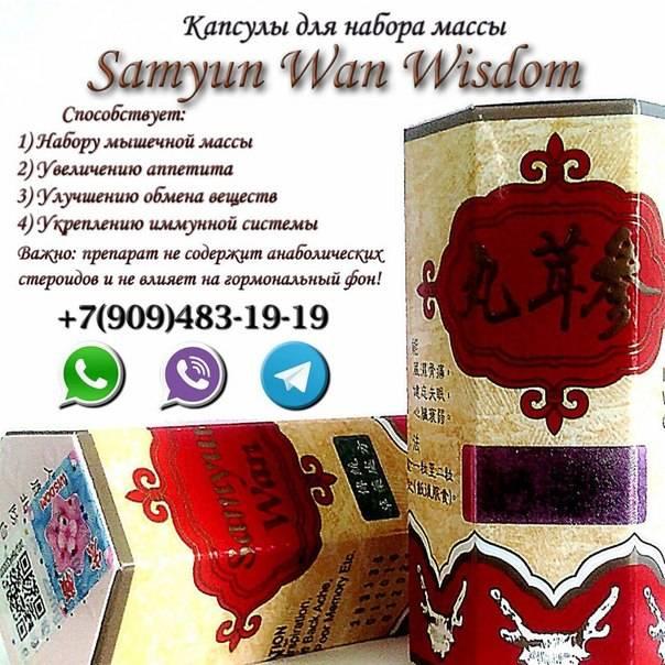 Бад wisdom samyun wan — отзывы. негативные, нейтральные и положительные отзывы