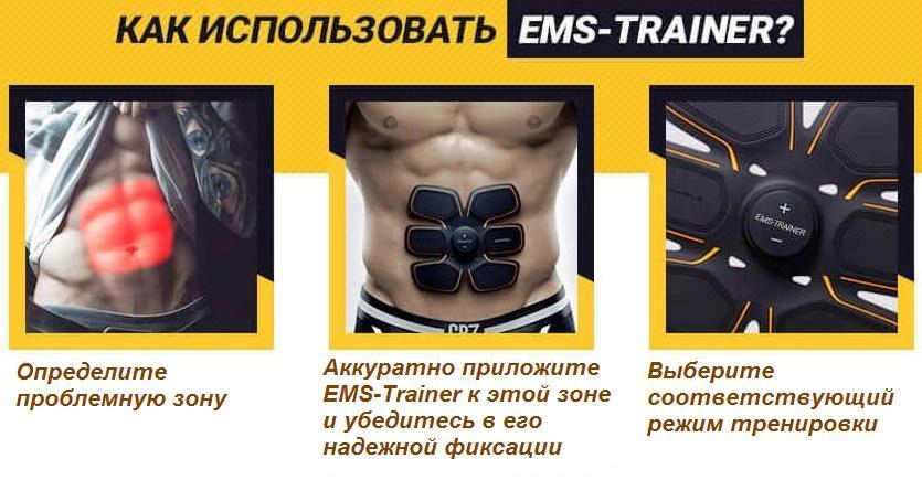 Ems trainer пояс