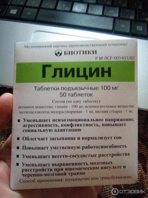 Глицин: польза и вред, инструкция по применению для детей и взрослых, отзывы