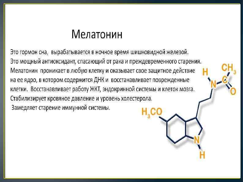 Мелатонин отзывы - бессонница - первый независимый сайт отзывов россии