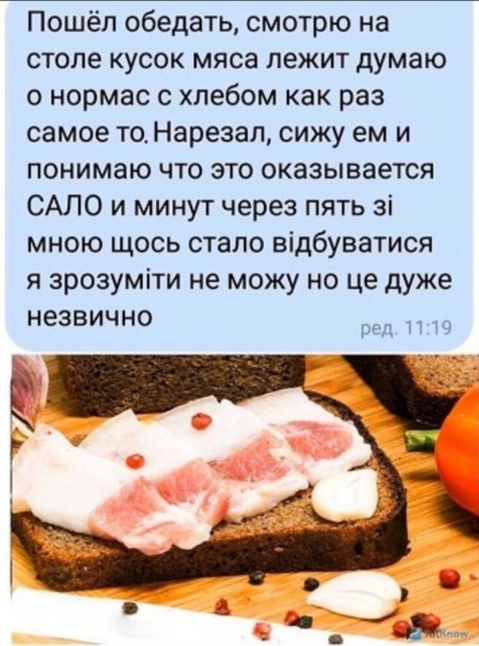 Сало: полезно или вредно? /  на сайте росконтроль.рф