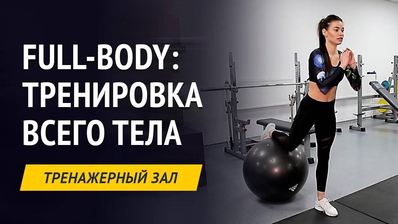 3 тренировочные программы full body для мышечного роста. • bodybuilding & fitness