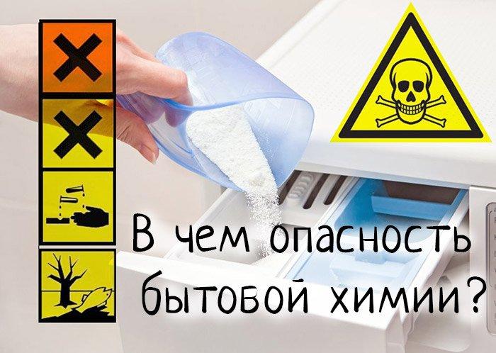 Чистый вред: почему бытовая химия оказалась опаснее сигарет >> в россии >> городской портал москвы: новости, погода, афиша, работа, объявления