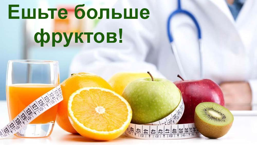 Правильное питание для похудения: фрукты и овощи для похудения, перечень запрещенных при диете продуктов