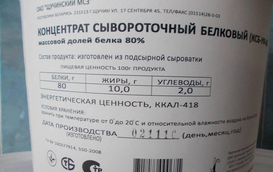 """""""лактомин 80"""": отзывы. спортивное питание"""