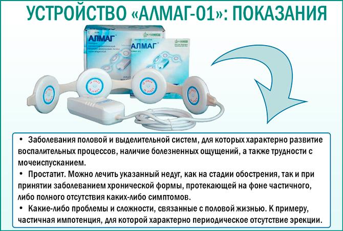 """Прибор """"алмаг-01"""": отзывы врачей и противопоказания, инструкция"""