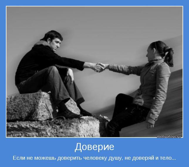 Как создать доверие в отношениях с мужчиной ⇒ блог ярослава самойлова