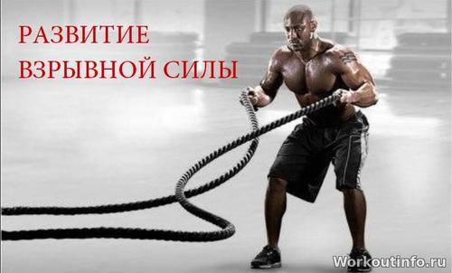 Взрывная сила. примеры упражнений для развития взрывной силы.