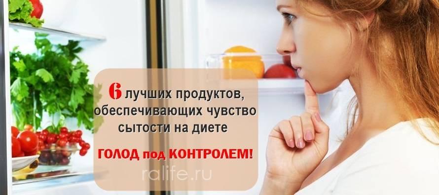 Как утолить голод во время диеты- советы контроля аппетита как утолить голод без еды: уловки для обмана организма – womanmirror