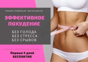 Как скинуть 10 кг за 2 недели — программа быстрого похудения