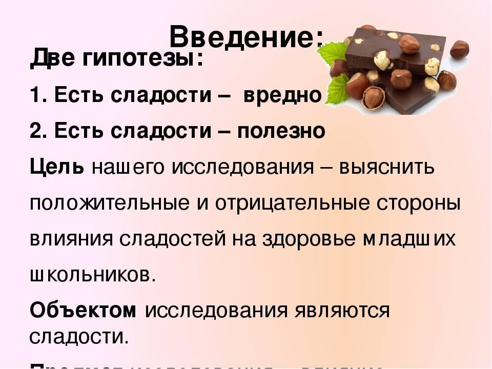 Вред сладкого для организма и нашей фигуры. особенности употребления сладких продуктов