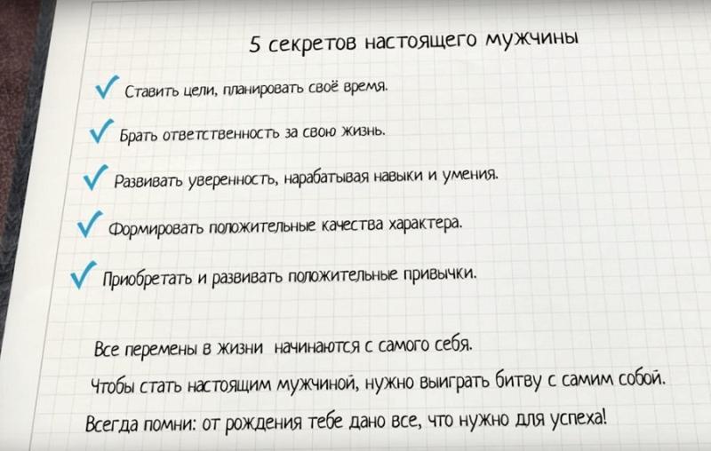 ᐉ качества настоящего мужчины ‖ каким должен быть мужчина: ❶ методы ❷ советы ❸ инструкции от akloni