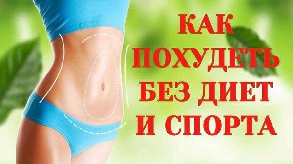 Как похудеть в домашних условиях быстро и легко без диет и физических нагрузок или спорта, 22 простых совета, результаты за неделю или месяц