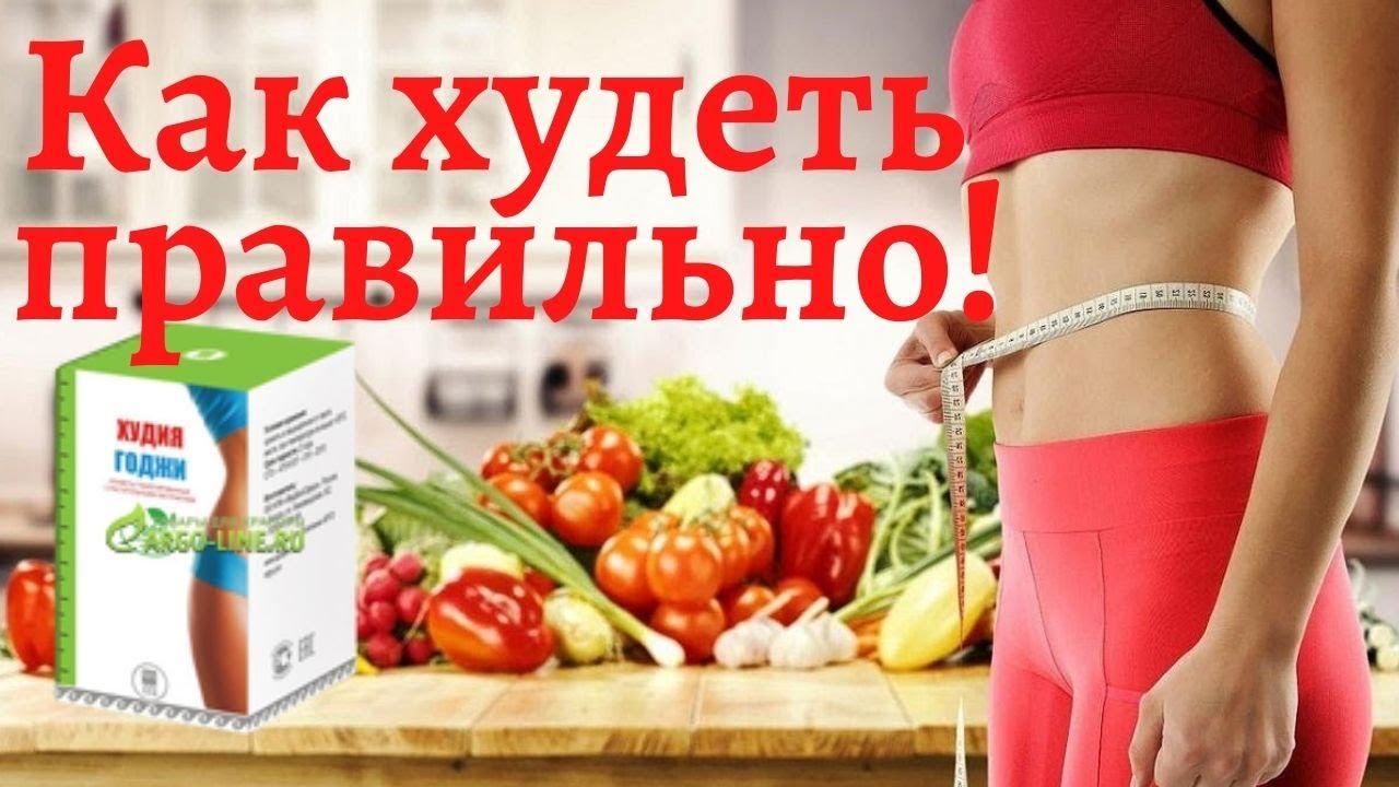 Как похудеть в домашних условиях без диет быстро