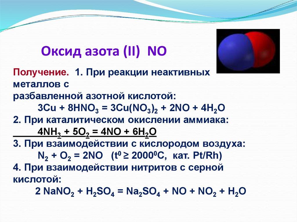 Оксиды азота (no, no2, n2o, n2o3): свойства, применение