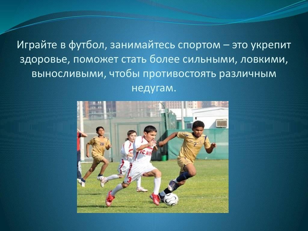 Влияние физической культуры и спорта на здоровье обучающихся