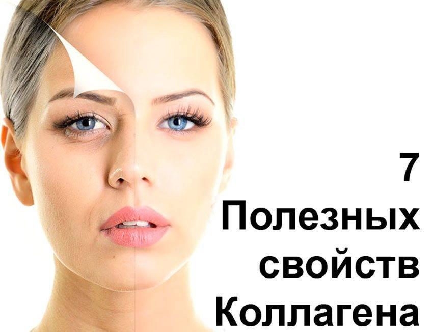 Коллаген для лица в косметике — cosmetism