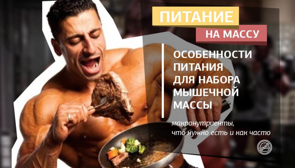 Эффективное питание для набора мышечной массы для мужчин