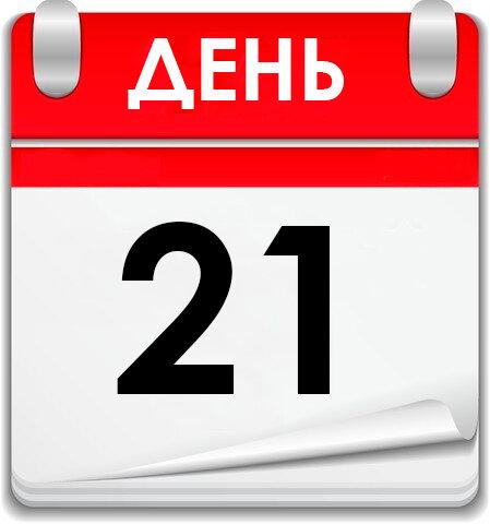 Привычка вырабатывается за 21 день… и в 3 этапа!