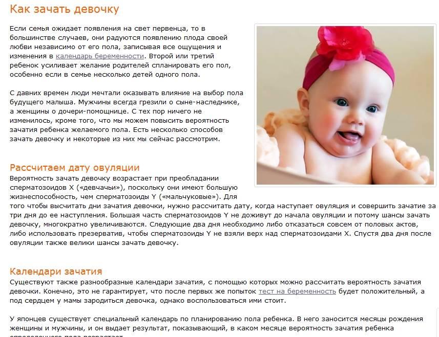 Как зачать ребенка (31 фото): как правильно зачать с первого раза и что сделать, как быстро рассчитать лучшие дни после месячных, подготовка