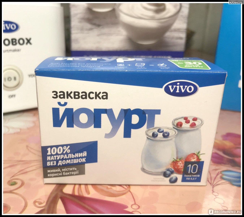 Польза домашнего йогурта на заквасках vivo для здоровья и красоты, рецепты, как выбрать - krauzer.ru