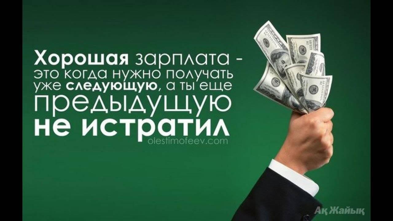 Как привлечь деньги и удачу в свою жизнь: лучшие методы