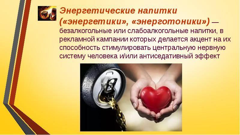 13 научных фактов о вреде энергетиков. отзывы учёных и врачей | promusculus.ru