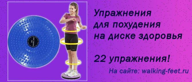 Диск здоровья упражнения для позвоночника