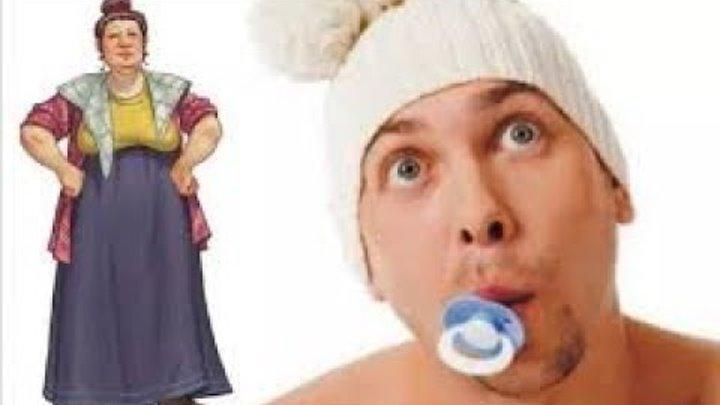 Уйти или перевоспитать. 4 правила для жены маменькиного сынка
