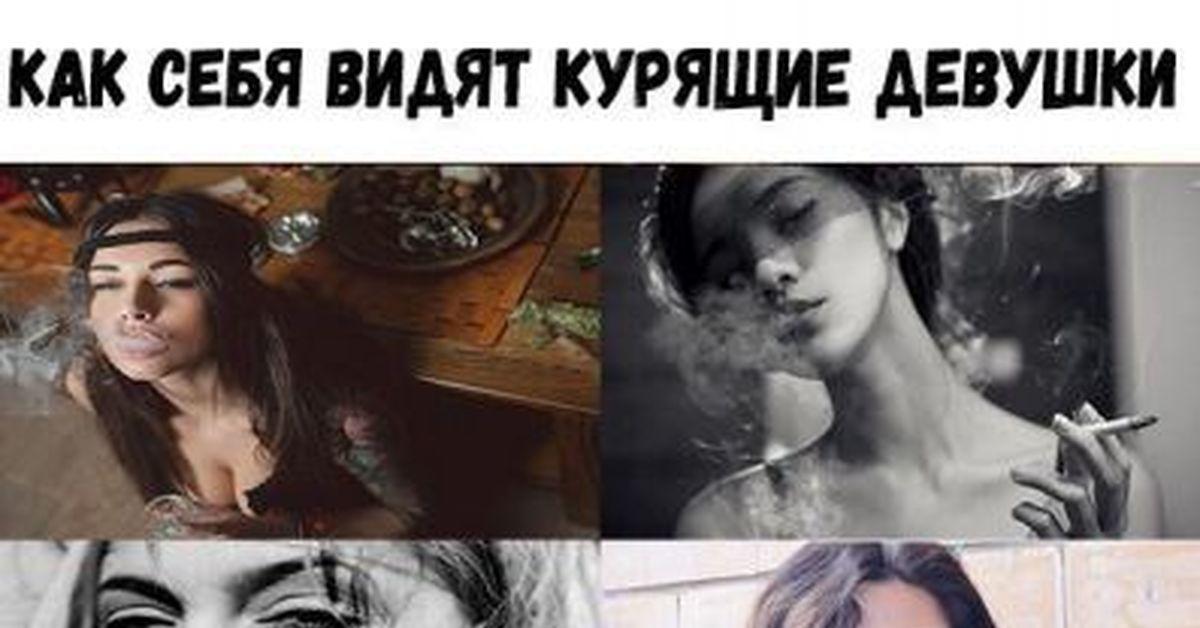 Как понять что девушка курит