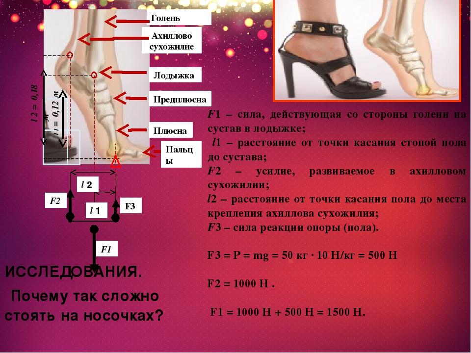 Презентация - вред высоких каблуков с точки зрения физики