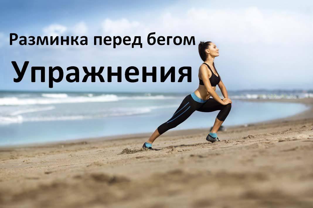 Разминка перед бегом: как не навредить себе во время тренировки