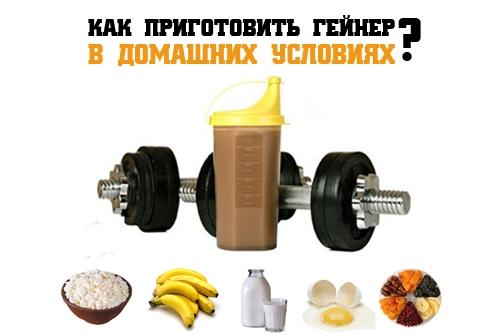 Белково углеводные коктейли для набора мышечной массы: что пить, чтобы нарастить мышечную массу