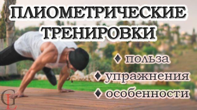 Плиометрические упражнения для ног - как делать