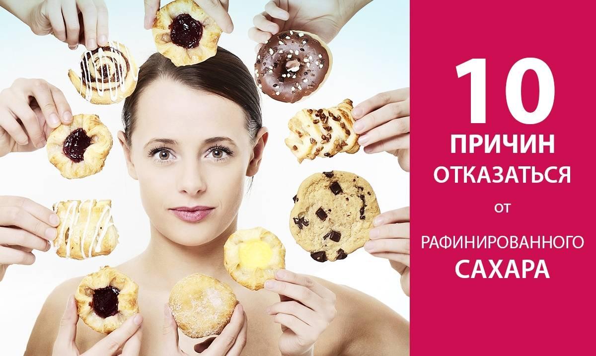Сахарный детокс — что это такое: программа 10, 21 день, результаты, отзывы