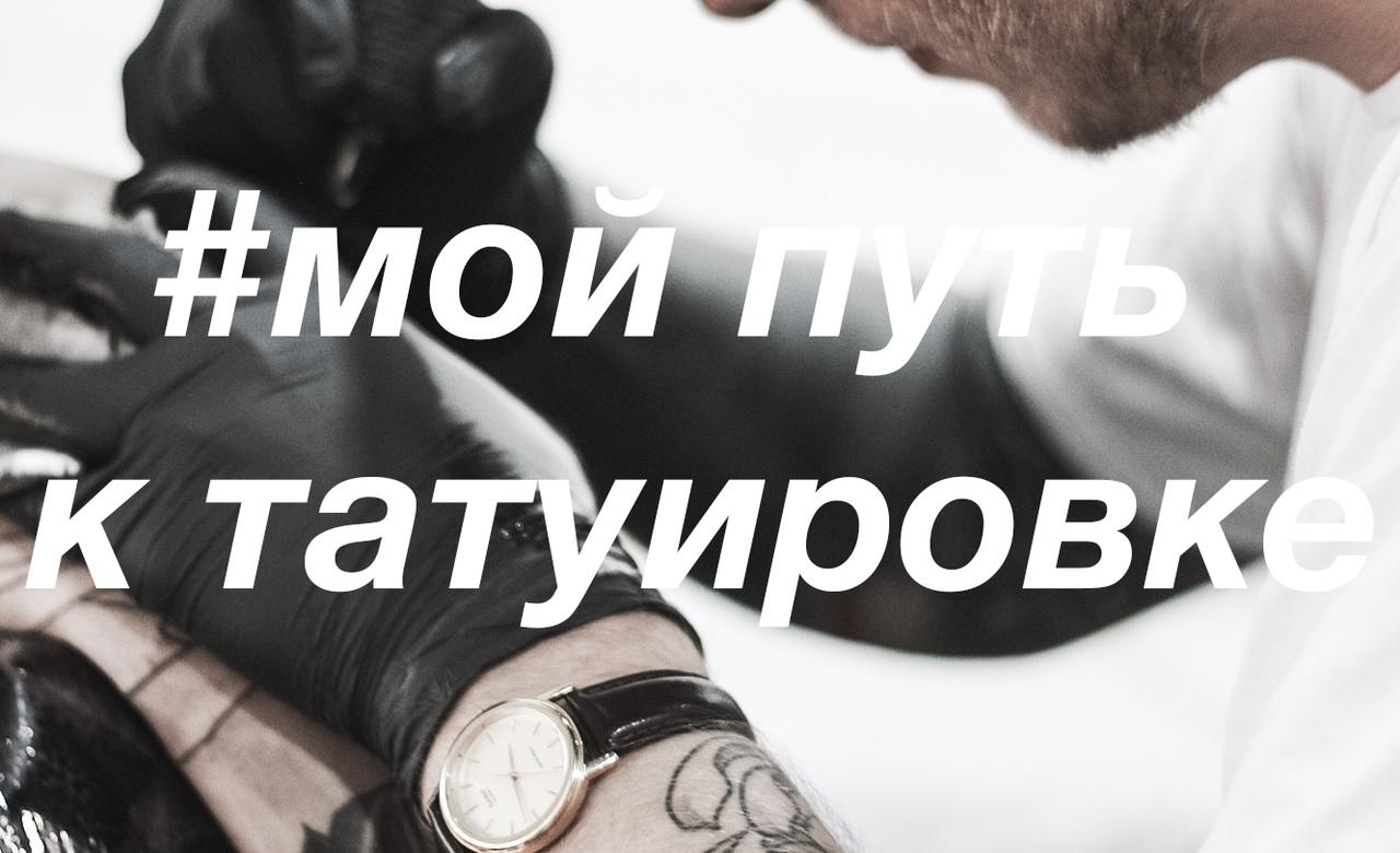 Мифы и правда о татуировках | brodude.ru