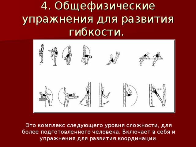 Тренировка равновесия и координации движений