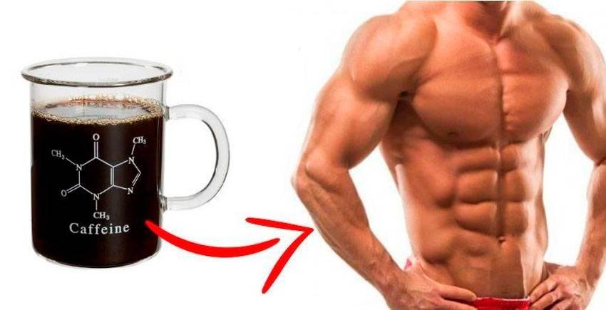 Кофе и спорт - плюсы и минусы сочетания   можно ли заниматься спортом после кофе