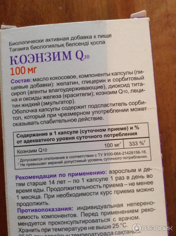 Коэнзим q10: польза и вред, где купить, инструкция и аналоги