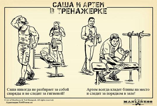 Как правильно заниматься в тренажерном зале: основные правила эффективных занятий, рекомендации специалистов