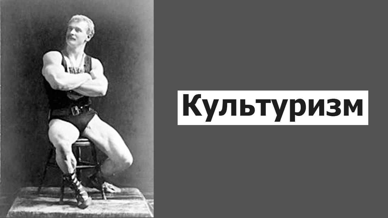 Культуризм в СССР – история развития, спортсмены и тренировки тех времен