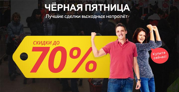 Черная пятница • алиэкспресс 2020: дата распродажи в россии