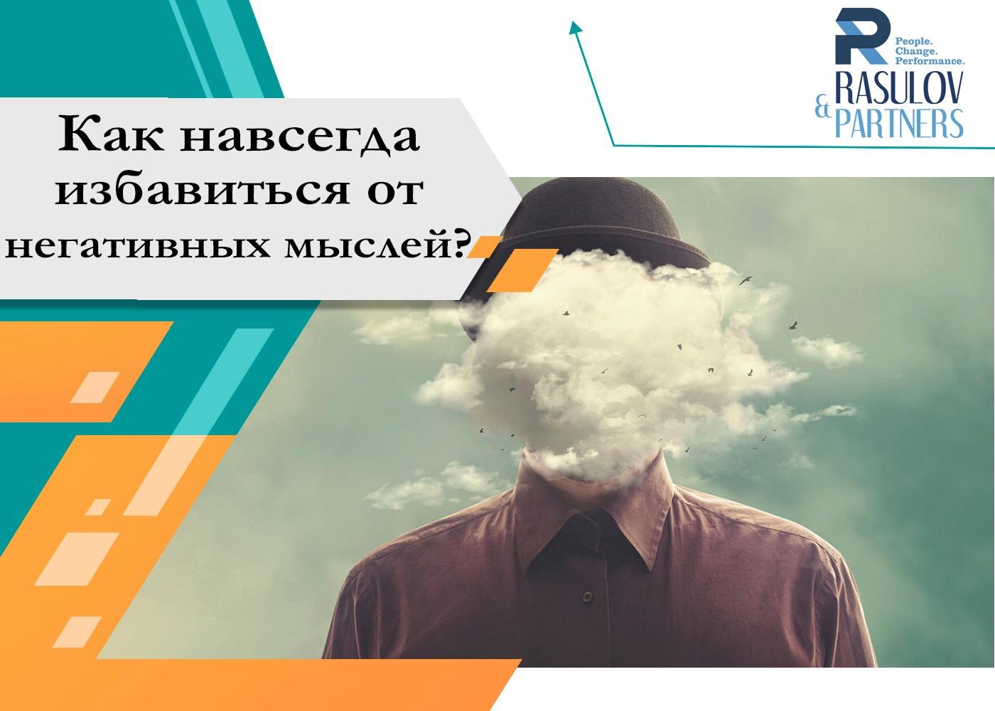Как избавиться от негативных навязчивых мыслей
