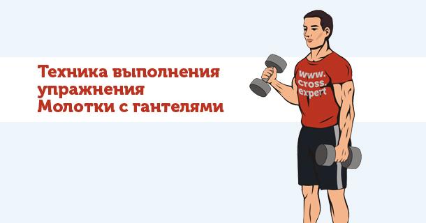 Упражнение молоток на бицепс
