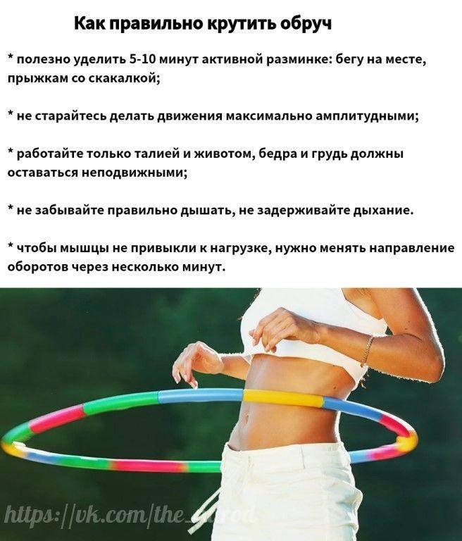 Про обруч для похудения: упражнения с обручем для похудения живота и боков