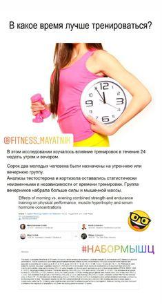 Как заниматься на степпере. когда лучше заниматься спортом: утром или вечером | фитнес для похудения